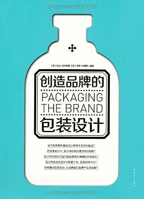 创造品牌的包装设计.pdf
