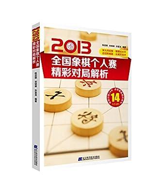 2013全国象棋个人赛精彩对局解析.pdf