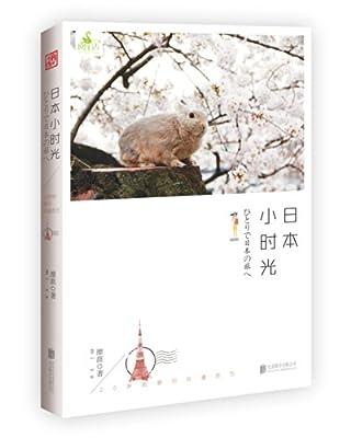 日本小时光.pdf