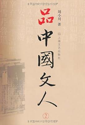 品中国文人2.pdf