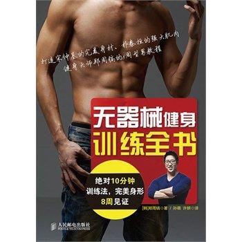 无器械健身训练全书.pdf
