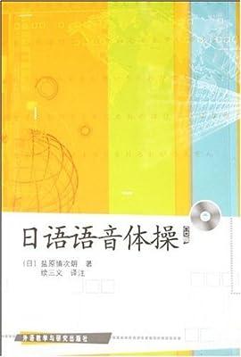 日语语音体操.pdf