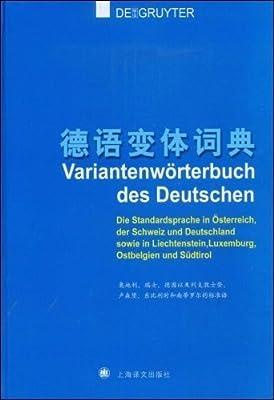 德语变体词典.pdf
