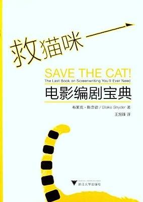救猫咪:电影编剧宝典.pdf