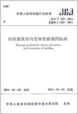 房屋建筑室内装饰装修制图标准.pdf