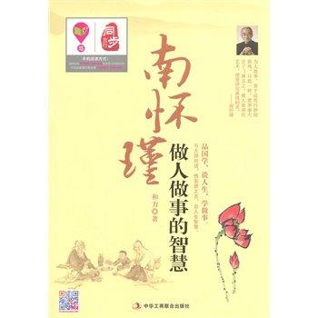 南怀瑾做人做事的智慧.pdf