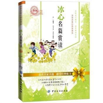 冰心名篇赏读-小学生版.pdf
