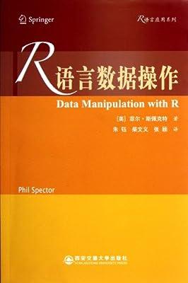 R语言数据操作.pdf