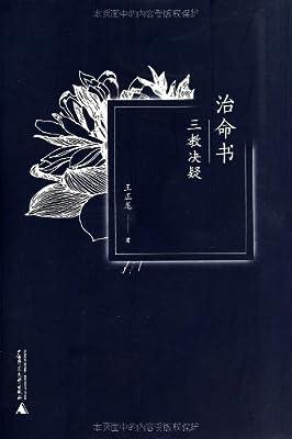 治命书:三教决疑.pdf