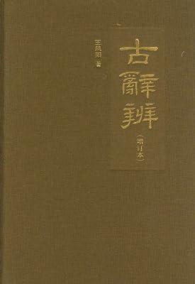古辞辨.pdf