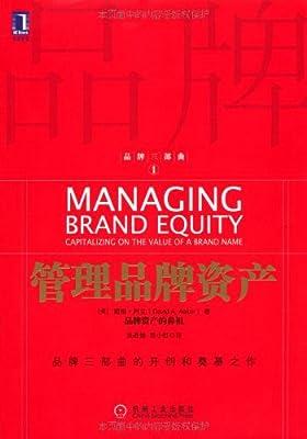 品牌三部曲1:管理品牌资产.pdf