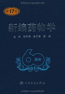 新编药物学.pdf