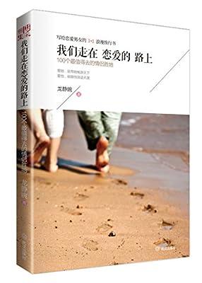 我们走在恋爱的路上:100个最值得去的情侣胜地.pdf