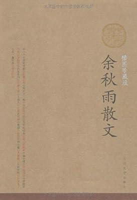 余秋雨散文.pdf