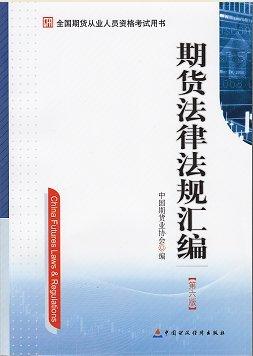期货法律法规汇编 第六版.pdf
