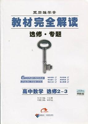 王后雄学案 教材完全解读 选修专题 高中数学选修2-3.pdf