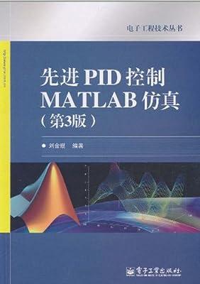 先进PID控制MATLAB仿真.pdf