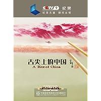 吃货必看:《舌尖上的中国》(7DVD)