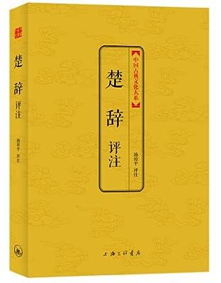 中国古典文化大系第3辑:楚辞评注.pdf