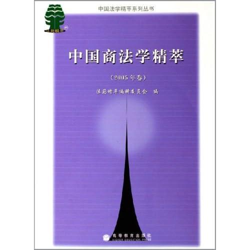 中国商法学精萃(2005年卷)/中国法学精萃系列丛书