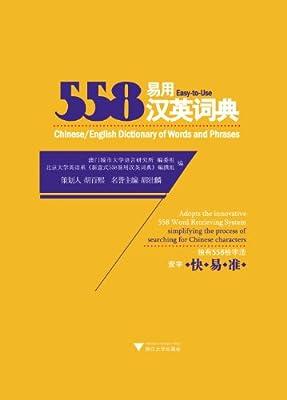 558易用汉英词典.pdf