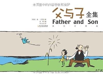 《父与子全集》.pdf