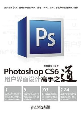 Photoshop CS6用户界面设计高手之道.pdf