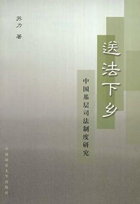 送法下乡:中国基础司法制度研究.pdf