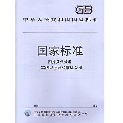 GBZ156-2013职业性放射性疾病报告格式与内容.pdf