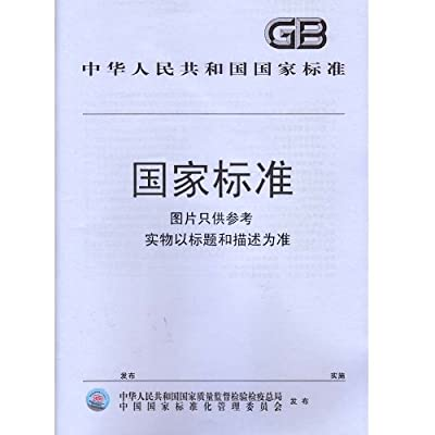 GB/T4325.17-2013钼化学分析方法第17部分:钛量的测定二安替比林甲烷分光光度法和电感耦合等离子体原子发射光谱法.pdf