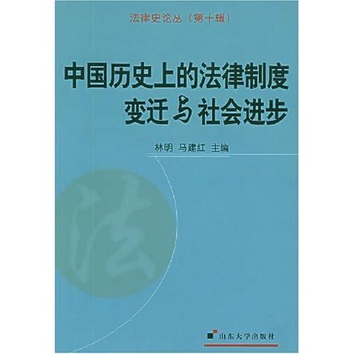 中国历史上的法律制度变迁与社会进步/法律史论丛
