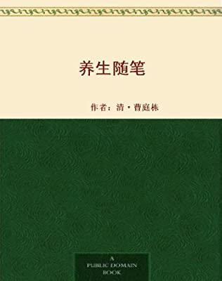 养生随笔.pdf