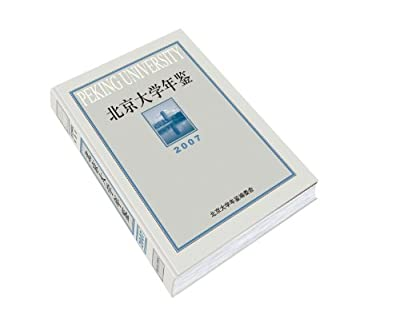 北京大学年鉴.pdf