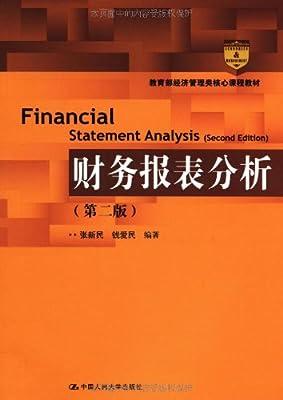 财务报表分析.pdf