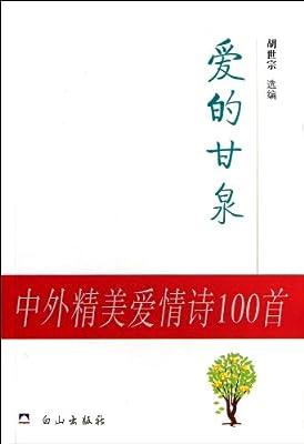 爱的甘泉.pdf