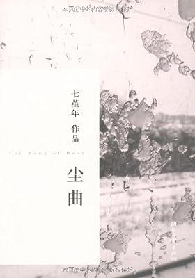 尘曲.pdf