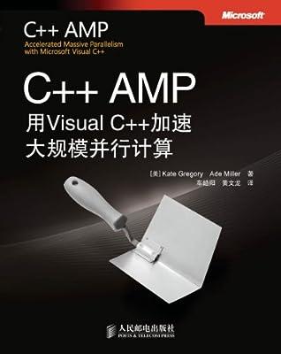 C++ AMP:用Visual C++加速大规模并行计算.pdf