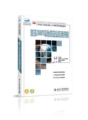 基于.NET平台的企业应用开发.pdf