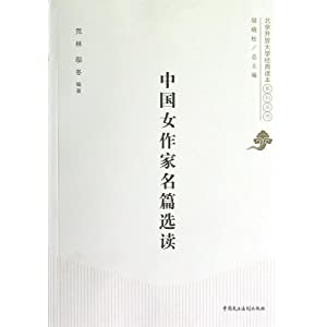 中国女作家名篇选读/荒林-图书-亚马逊图片