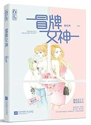 冒牌女神.pdf