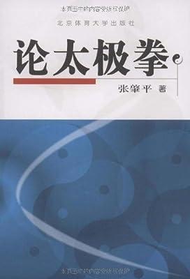 论太极拳.pdf