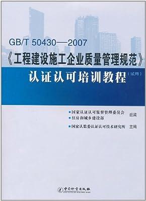 GB/T 50430-2007《工程建设施工企业质量管理规范》认证认可培训教程.pdf