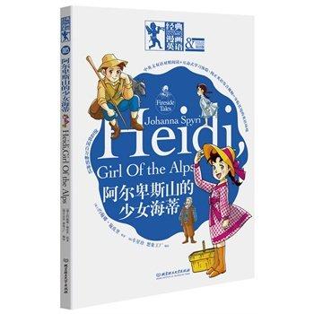 阿尔卑斯山的少女海蒂/经典漫画英语.pdf