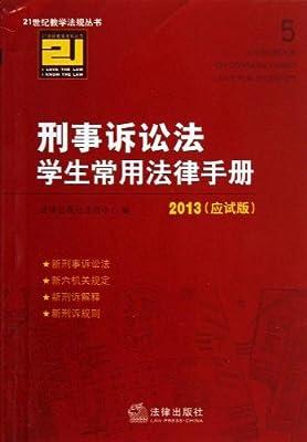 21世纪教学法规丛书:刑事诉讼法学生常用法律手册.pdf