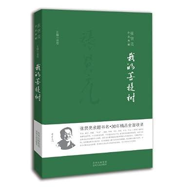 我的菩提树.pdf