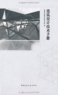 建筑设计技术手册.pdf