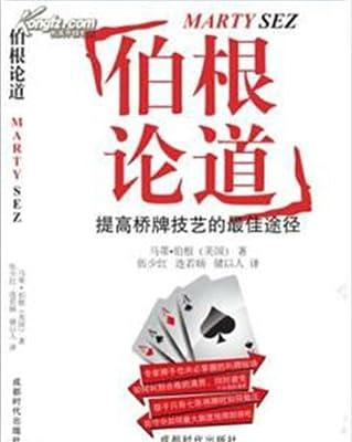 伯根论道.pdf