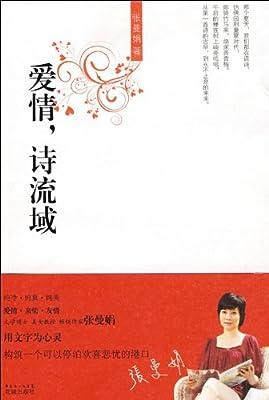 张曼娟新经典04-爱情,诗流域.pdf