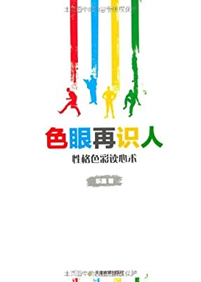 色眼再识人:性格色彩读心术.pdf