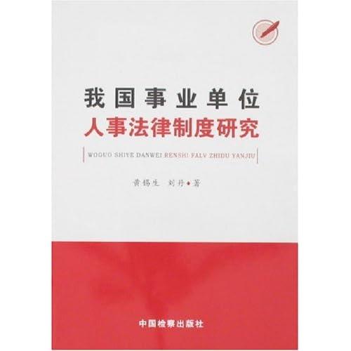 我国事业单位人事法律制度研究